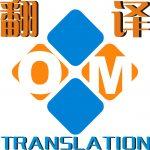 Qingdao OM Translation Co