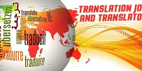 translation jobs and translators