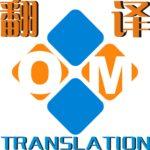 Qingdao OM Translation